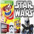 Nesquik Kahvaltılık Kevreği ile Star Wars 3D Ücretsiz Bileti Kap